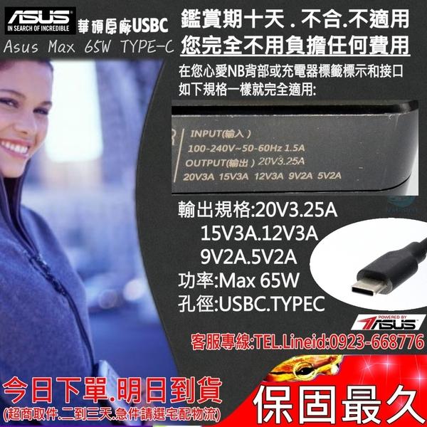 ASUS 65W USB C (原廠)-華碩 UX490U,B9440UA,Q325,Q325UA,T303UA,TYPE C,UX425,UM425,UX425JA,UX425EA