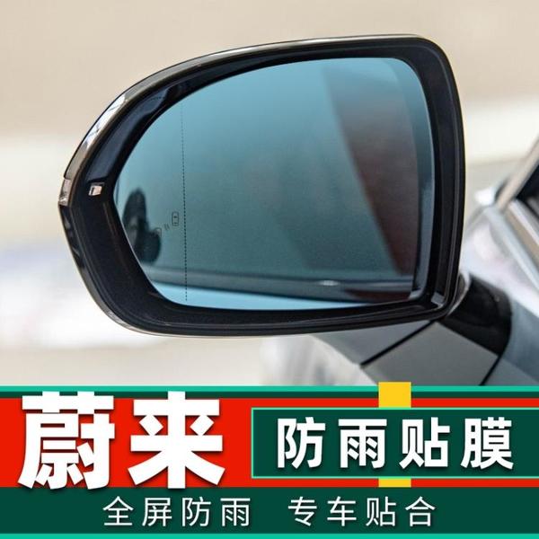 專用蔚來ES6 EC6 ES8玻璃全屏倒車鏡反光鏡后視鏡防雨膜ET7防水貼 米家