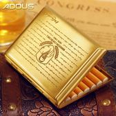 ADOUS煙盒黃銅工藝個性創意自動金屬煙具香菸煙夾16支裝蝕刻煙盒【萬聖節推薦】
