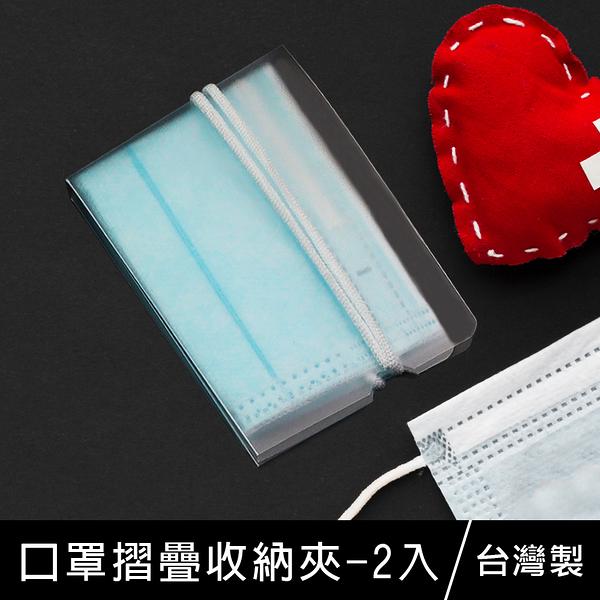 珠友 SC-51001 口罩摺疊收納夾-2入/防疫用品/口罩收納