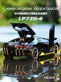 汽車模型蘭博基尼LP770跑車合金車模開門回力兒童玩具車男孩仿真汽車模型 全館免運