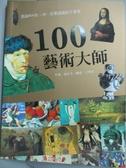 【書寶二手書T1/藝術_ZIT】100藝術大師_胡永芬