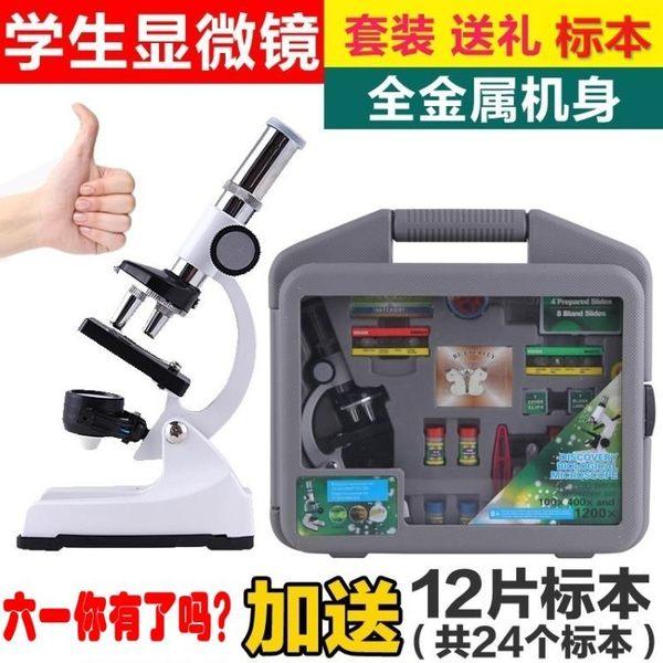 顯微鏡 便攜1200倍顯微鏡生物 專業學生兒童光學顯微鏡 高倍 加送12片標本 MKS卡洛琳