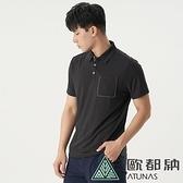 【南紡購物中心】【歐都納】男款涼感節能衫防曬排汗快乾短袖POLO衫(A1PS2002M黑灰)