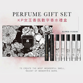 KLOWER PANDOR 女王香氛記憶香水系列 10mlx7入 數字香水禮盒【BG Shop】