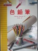 【書寶二手書T1/藝術_ZIX】色鉛筆-繪畫入門系列_梅賽德斯胸罩