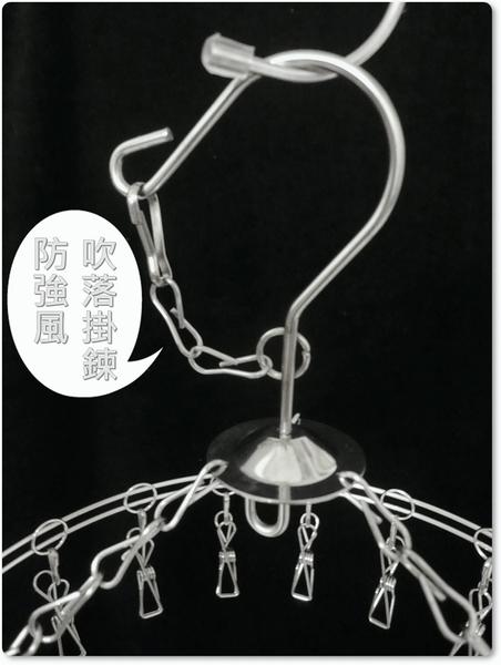 阿仁304不鏽鋼曬衣架 吊衣架 晾衣架 掛衣架 台灣製造 圓形18夾