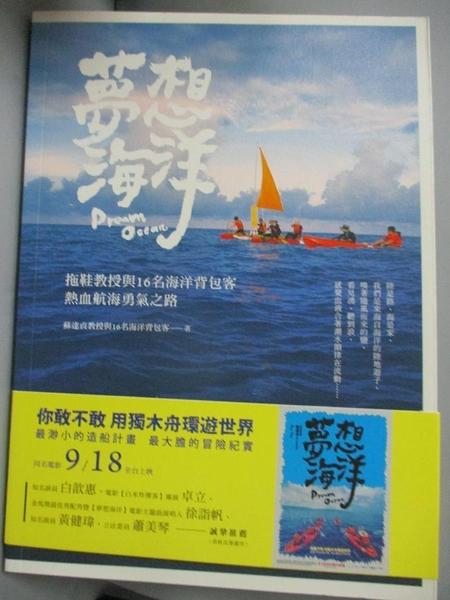 【書寶二手書T7/勵志_HQV】夢想海洋-拖鞋教授與16名海洋背包客熱血航海勇氣之路