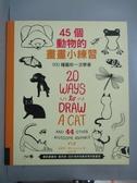 【書寶二手書T1/藝術_WHA】45個動物的畫畫小練習-900種圖形一次學會_茱莉亞