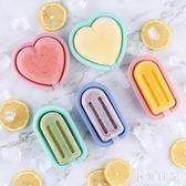 家用冰淇淋模具 冰淇淋形狀制冰盒自制雪糕硅膠夏季模具冰棒家用帶蓋 LJ2467『小美日記』