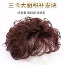 中老年媽媽假髮片女頭套真人髮絲遮白髮短捲補髮塊逼真蓋頭頂無痕 3C數位百貨