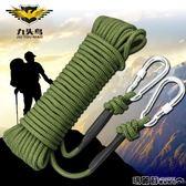攀岩繩 火災逃生登山繩安全繩攀巖繩救生繩子救援逃生繩索求生裝備用品igo 瑪麗蘇