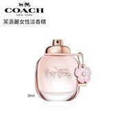【南紡購物中心】COACH 芙洛麗女性淡香精 30ml (香氛禮品)