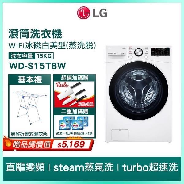 【南紡購物中心】LG樂金 WD-S15TBW 15公斤 白色 蒸洗脫 滾筒洗衣機