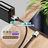 傳輸線 蘋果傳輸線iPhone充電線手機ipad pro【風之海】