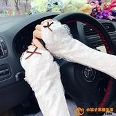防曬手臂套袖套女長款手套袖子蕾絲護臂防紫外線夏冰絲騎車超級品牌【小桃子】