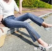 微喇叭九分牛仔褲女2020新款開叉彈力修身高腰韓版潮闊腿長褲『摩登大道』
