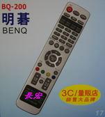 《長宏》明碁BENQ遙控器.液晶電視專用遙控器【BQ-200】全系列通用型~可刷卡,免運費~