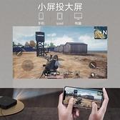 新一代Z6X投影儀家用手機投影電視高清1080p智慧無線投影機3D大屏 NMS 樂活生活館