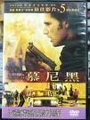 挖寶二手片-P12-393-正版DVD-電影【慕尼黑】-艾瑞克巴納 丹尼爾克雷格 希朗漢德 馬修卡索維茲