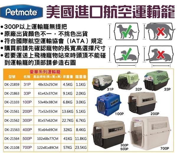 [寵樂子]《美國進口Petmate COMPASS 》滑扣式專業運輸籠-500P