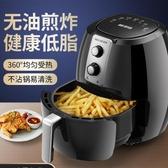 220v空氣炸鍋家用新款特價無油低脂智慧全自動大容量薯條機電炸鍋YYJ 凱斯盾