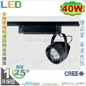 【LED軌道燈】LED 40W。美國CREE晶片。黑款 黃光 鋁製品 筒款 優品質※【燈峰照極my買燈】#gH017-3