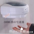 壁掛酒店自動出感應皂液器皂液盒自動洗手液機 感應 電動洗手液器 俏girl