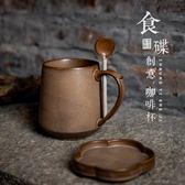2019新款 北歐復古陶瓷早餐牛奶杯咖啡杯大容量創意燕麥杯子馬克杯子帶蓋勺 初見