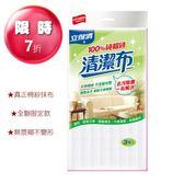 【立得清】全聯限定款 純棉紗清潔抹布 廚房清潔抹布 (3條/包x3)
