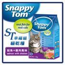 【力奇】ST幸福貓 貓乾糧-鮭魚+雞肉風味1.5kg【小魚乾添加,美味升級】超取限3包內 (A002D01)
