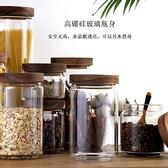 密封罐玻璃食品玻璃瓶帶蓋雜糧儲物【櫻田川島】