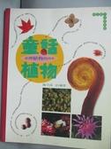 【書寶二手書T2/動植物_QFD】童話植物:臺灣植物的四季_原價420_陳月霞