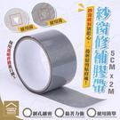 DIY紗窗修補膠帶 5cmx2M 玻璃纖維透明背膠 紗網膠布紗窗貼片【BE0219】《約翰家庭百貨