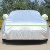 汽車車罩 眾新寶來捷達桑塔納速騰車衣車罩防曬防雨 晶彩生活