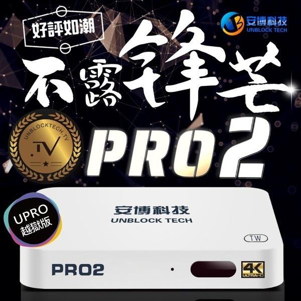 2020 全新安博盒子PRO2【純淨越獄版】台灣公司貨 影音娛樂新平台