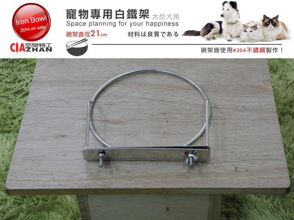 【空間特工】 全新 大型犬白鐵狗碗架 1號不鏽鋼寵物碗/牧羊犬/哈士奇/大碗/犬碗/進食碗架