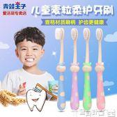 兒童牙刷 兒童牙刷軟毛清潔4支裝3-6-12歲麥粒柔護換牙期寶寶牙刷 寶貝計畫