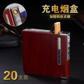 跨年趴踢購香菸煙盒20支裝便攜自動彈煙帶充電打火機一體金屬超薄個性創意男