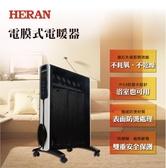 HERAN★禾聯 防潑水即熱式電膜電暖器 12R01-HMH (IP24防潑水設計)