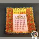 楞嚴咒心 咒輪 桌巾桌布19公分【 十方佛教文物】