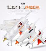 熱熔膠搶膠棒電熱熔膠槍萬能家用膠水膠條11 7MM  制作熱容膠搶