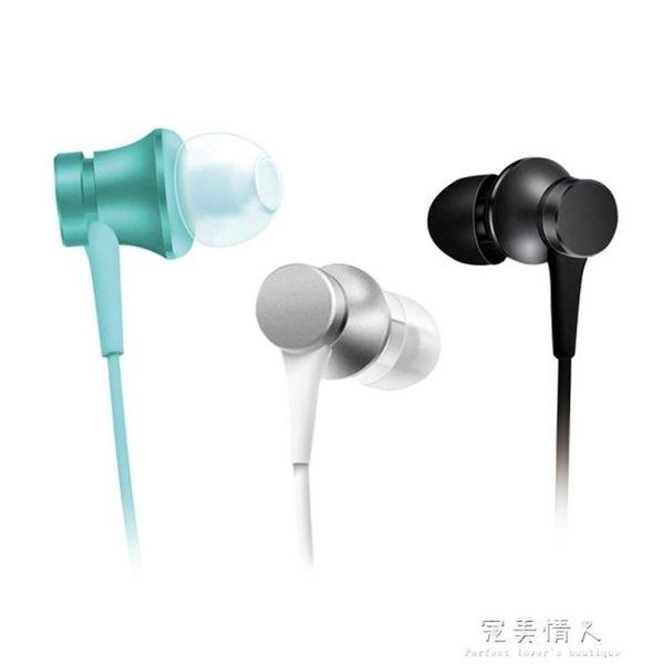 小米活塞耳機清新版 入耳式線控手機電腦通用男女學生3.5mm接口小米耳機 完美情人精品館