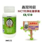 【買一送一】皇冠特級MCT防彈能量膠囊(加贈奇亞籽油C12膠囊)