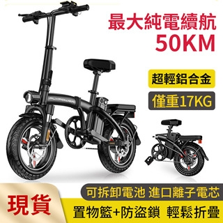 【現貨】電動車 電動自行車 電動代步車 電動自行車 電動單車 折疊電動車igo
