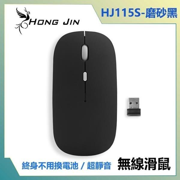 【南紡購物中心】宏晉 Hong Jin HJ115 可充電超靜音無線滑鼠 (磨砂黑)
