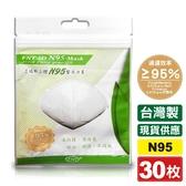 茯瑞斯 立體N95醫用口罩-1入/包x30 (台灣製造) 專品藥局【2016639】