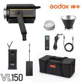 EGE 一番購】GODOX【VL150│白光版】外拍鋰電池系列 COB大功率LED攝錄影燈 Bowens卡口【公司貨】