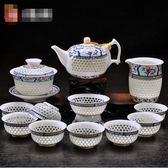 蜂窩玲瓏茶具套裝特價家用功夫鏤空茶杯青花瓷禮盒陶瓷景德鎮整套 IV2520【衣好月圓】