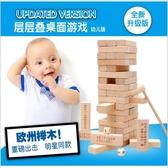 疊疊高積木抽抽樂層層疊兒童成人木制玩具互動益智力桌游親子游戲